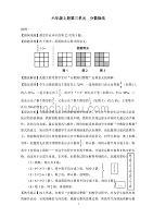 小学数学六年级上册第三单元《分数除法》错例分析