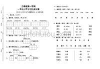 小学语文一年级上册识字专项检测试卷