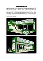 食品展览会展台设计搭建