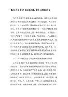 【政治教学论文】教好政治课,促进心理健康发展