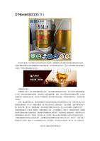 辽宁防水涂料施工工艺(三)