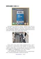 简析防水堵漏的5大禁忌(上)