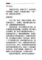 关于青春中考的青春台阶800字给高中一个高中2013徐州市感悟年分数线录取作文郑集图片