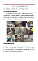 教你一种新技术治理硫酸管道焊缝渗漏