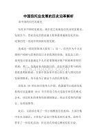 中国信托业发展的历史沿革解析