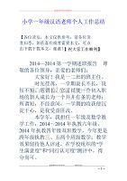 小学一年级汉 语老师个人工作总结