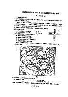 江苏省泰州中学2018届高三第四次模拟测试地理试题 含答案