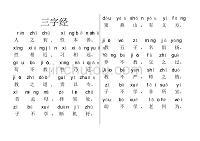小学生三字经全文带拼音