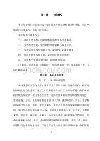 襄阳汽车职业技术学院建设配套工程项目管网工程施工组织设计