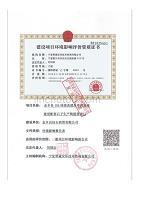 金乡县105国道改建及枣菏高速建设配套石子生产线建设项目环境影响报告表