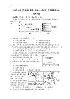 2017-2018学年陕西省黄陵中学高二(重点班)下学期期末考试地理试题