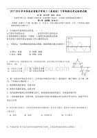 2017-2018学年陕西省黄陵中学高二(普通班)下学期期末考试物理试题