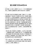 家乡的春节作文600字2018.doc