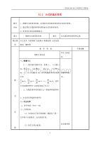 八年级数学下册第十章分式10.2分式的基本性质1教案苏科版
