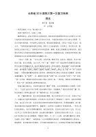 【语文】云南省2015届高三第一次(3月)统一检测试题