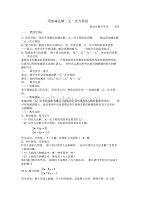 用加减法解二元一次方程组教学设计