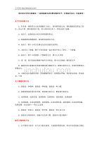 初中语文之作文素材(2)