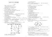 生物选修三专题五测试(打印)