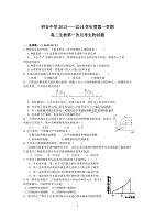 【生物】陕西省府谷中学2013-2014学年高二上学期第一次月考