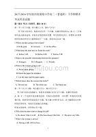 2017-2018学年陕西省黄陵中学高二(普通班)下学期期末考试英语试题+听力