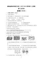 【生物】湖南省株洲市南方中学2015-2016学年高一上学期第3次月考