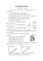 【生物】陕西省渭南市澄城县寺前中学2015届高三5月周考(四)理综