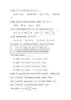 用二分法求函数的近似解试题(含答案)5