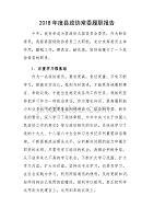 2018年度县政协常委履职报告