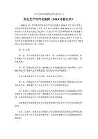 12安全生产许可证条例(20140729修订)