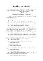 47總局令59號  工貿企業有限空間作業安全管理與監督暫行規定【2015年修正】