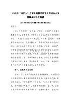 """2018年""""讲严立""""方面专题警示教育党课报告会发言稿及材料大集锦"""
