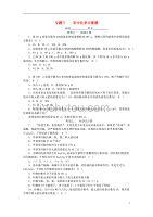 018_2019学年度九专题化学上册期末生字三初应记年级初中词所有图片