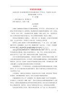 高中语文同步测试卷(十一)粤教版必修5