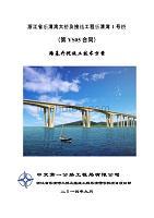 乐清湾1号桥路基开挖施工技术方案