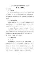 [方案]贵州大坝砌石施工方案Word版(共67页)