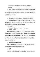 【全国】施工现场安全文明标准化管理制度(共30页)
