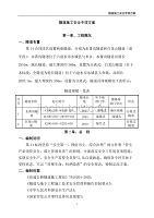 [方案]隧道施工安全专项方案(共45页)
