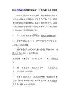2018考研政治浓缩精华背诵版:马克思政治经济学原理