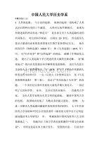 中国人民大学历史学系中国古代史教案