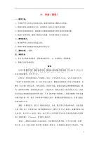 八教案上册枣核第6课《语文》教案活动苏教冬天到了年级设计语言图片