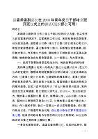 县委常委副县长在2018年青年党员干部培训班开班仪式上的讲话(组织部长可用)