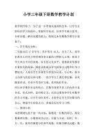 年级三小学小学数学教学计划_1广州2017v年级下册图片