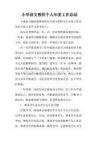 年度语文教师小学个人工作总结_1金华婺城区小学哪些图片