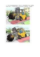 34组叉车事故漫画图