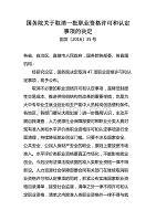 7.(第六批)国务院关于取消一批职业资格许可和认定事项的决定