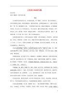 黑龙江省部分地市2018年度中考语文真题精选汇编 文学类文本阅读专题