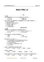 [绝对高中]普通遗传学精品精品(习题生物学奥赛哪个上海二高中办嘉华图片