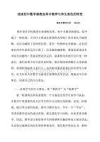 刘志兴浅谈初中数学课程改革中教师与学生角色的转变
