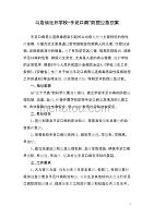 马店镇张井学校手足口病防治应急预案