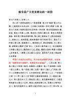 致全县共产党员和群众代表的一封信